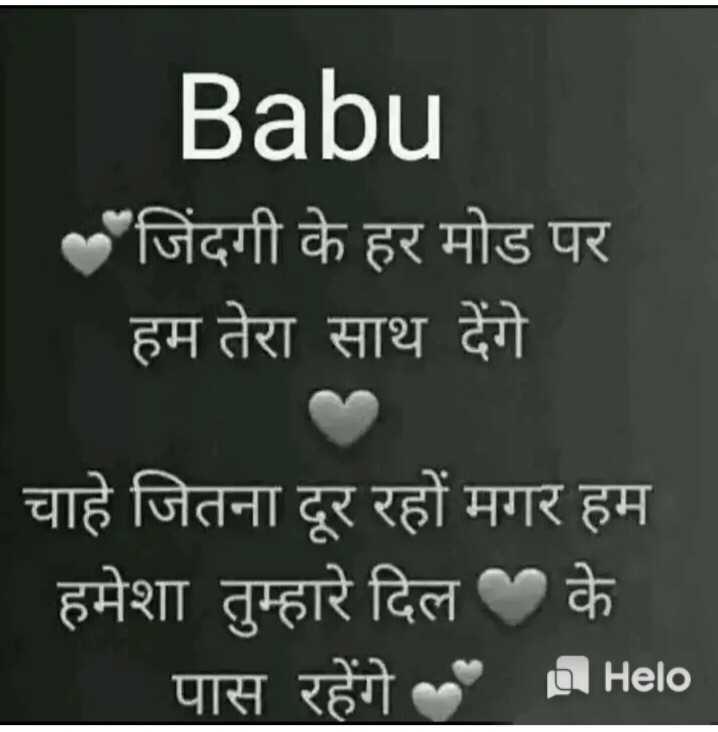 Meri jaan janudi - Babu जिंदगी के हर मोड पर हम तेरा साथ देंगे चाहे जितना दूर रहों मगर हम _ _ हमेशा तुम्हारे दिल के _ _ पास रहेंगे DHelo - ShareChat