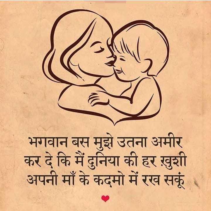 🌹meri mom 🌹 - भगवान बस मुझे उतना अमीर कर दे कि मैं दुनिया की हर ख़ुशी अपनी माँ के कदमो में रख सकूँ । - ShareChat