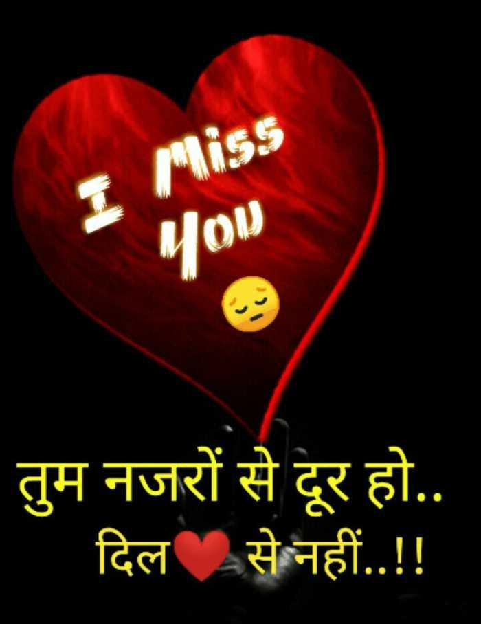 😞😞miss u😞 - Miss you तुम नजरों से दूर हो . . दिल से नहीं . . ! ! - ShareChat