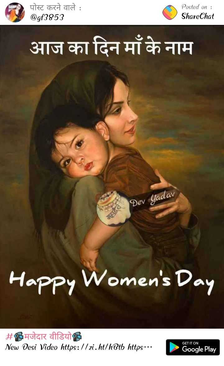 miss  you - पोस्ट करने वाले : @ of3853 Posted on : ShareChat आज का दिन माँ के नाम Dev Yadav ० Happy Women ' s Day # मजेदार वीडियो New Desi Video https : / / zi . ht / h @ th https . . . GET IT ON Google Play - ShareChat
