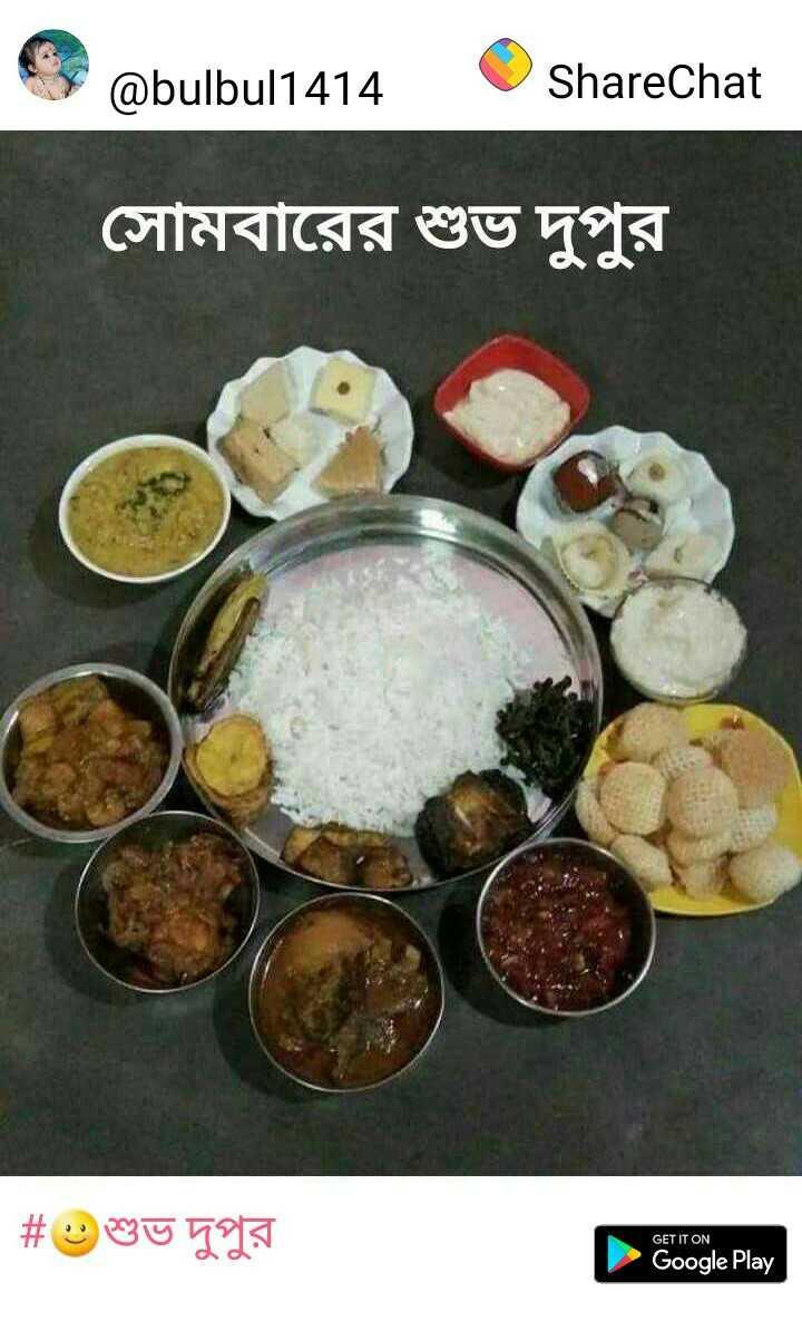 mojadar - @ bulbul1414 ShareChat সােমবারের শুভ দুপুর | # ৬শুভ দুপুর GET IT ON Google Play - ShareChat