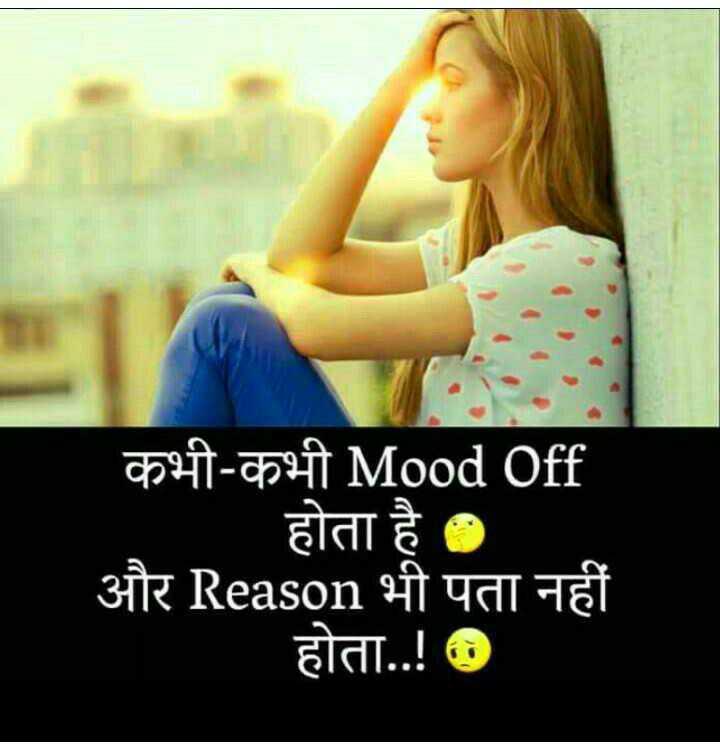 mood off😔 - कभी - कभी Mood Off होता है . और Reason भी पता नहीं होता . . ! 0 - ShareChat