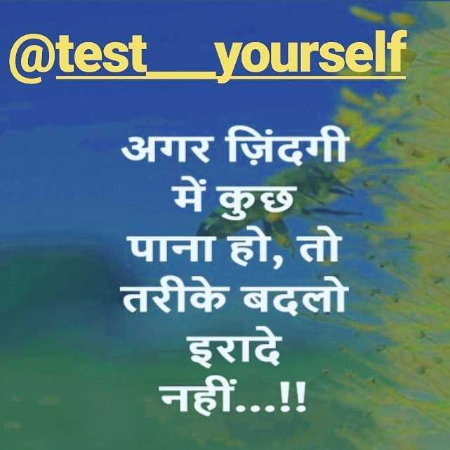 #motivatinol_thoughts - @ test _ yourself अगर जिंदगी में कुछ पाना हो , तो तरीके बदलो इरादे नहीं . . . ! ! - ShareChat