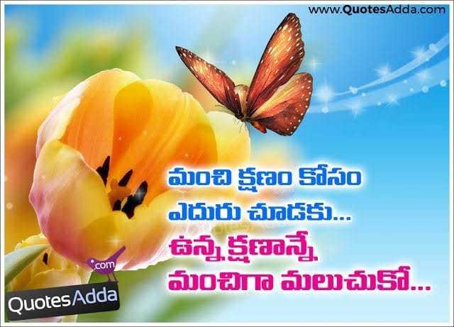 motivational - WWW . QuotesAdda . com మంచి క్షణం కోసం ఎదురు చూడకు . . . ఉన్న క్షణాన్నే మంచిగా మలుచుకో . . . . com Quotes Adda - ShareChat