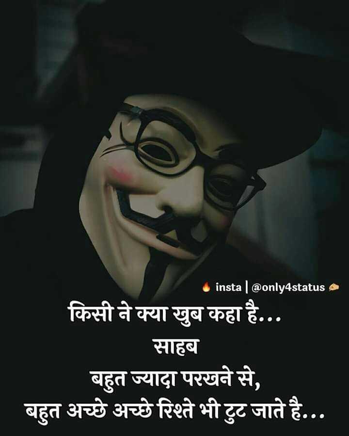 motivational quotes - ' insta ] @ only4status 2 किसी ने क्या खुब कहा है . . . साहब बहुत ज्यादा परखने से , बहुत अच्छे अच्छे रिश्ते भी टुट जाते है . . . - ShareChat