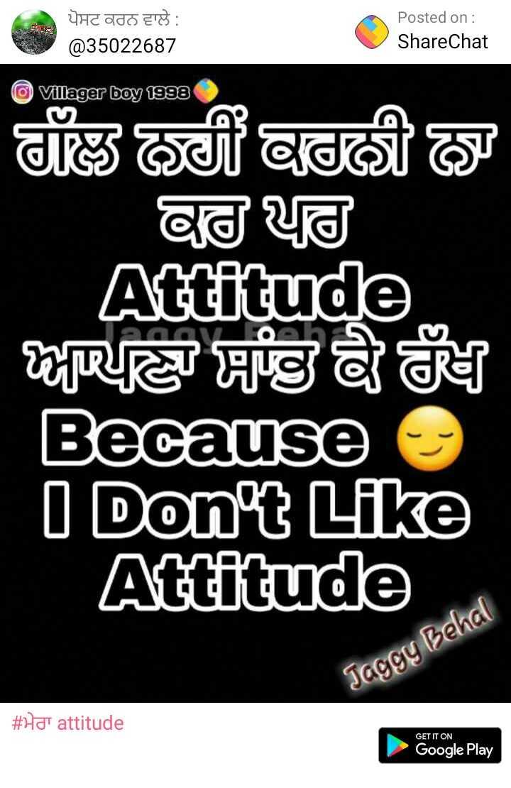 😍moto nd motu😘 - ਪੋਸਟ ਕਰਨ ਵਾਲੇ : @ 35022687 Posted on : ShareChat villager boy 1998 ਗੱਲ ਨਹੀਂ ਕਰਨੀ ਚਾ ਕਰ ਪਰ Attitude | ਅਪਣਾ ਕੇ ਰੱਖ Because O Don ' t Like Attitude Jaggy Behal # ਮੇਰਾ attitude GET IT ON Google Play - ShareChat