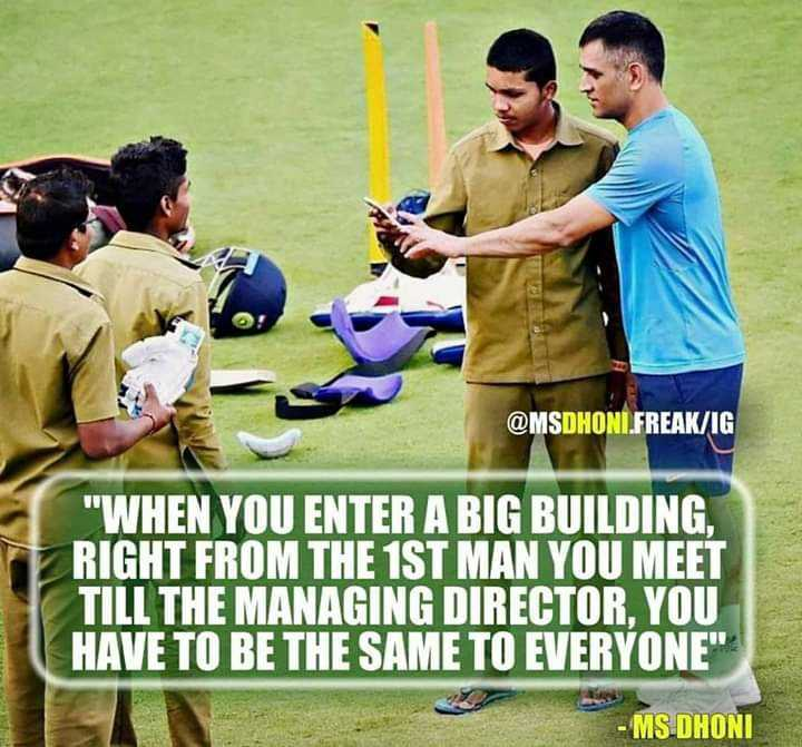 ms dhoni fan's group - @ MSDHONI . FREAK / IG WHEN YOU ENTER A BIG BUILDING RIGHT FROM THE 1ST MAN YOU MEET TILL THE MANAGING DIRECTOR , YOU HAVE TO BE THE SAME TO EVERYONE TIT - MS DHONI - ShareChat
