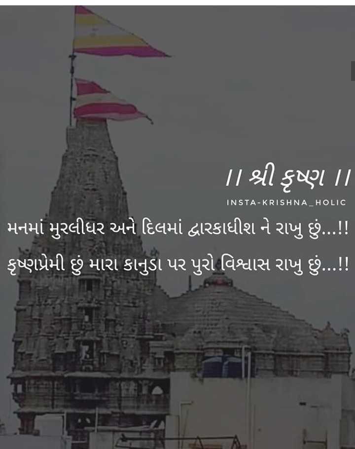 murlidhar na raj ma 😘😘😙😙 - INSTA - KRISHNA _ HO LIC ' / / શ્રી કૃષ્ણ / / મનમાં મુરલીધર અને દિલમાં દ્વારકાધીશ ને રાખુ છું . . . ! ! કૃષ્ણપ્રેમી છું મારા કાનુડા પર પુરો વિશ્વાસ રાખુ છું . . . ! ! - ShareChat
