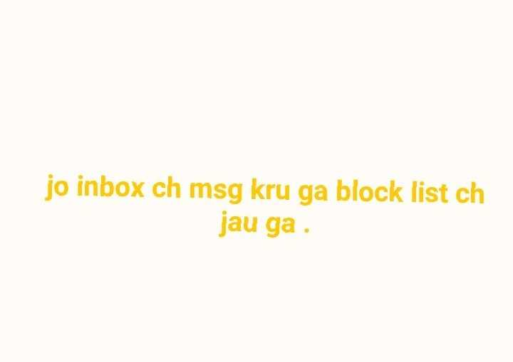 my attitude 😏 - jo inbox ch msg kru ga block list ch jau ga - ShareChat