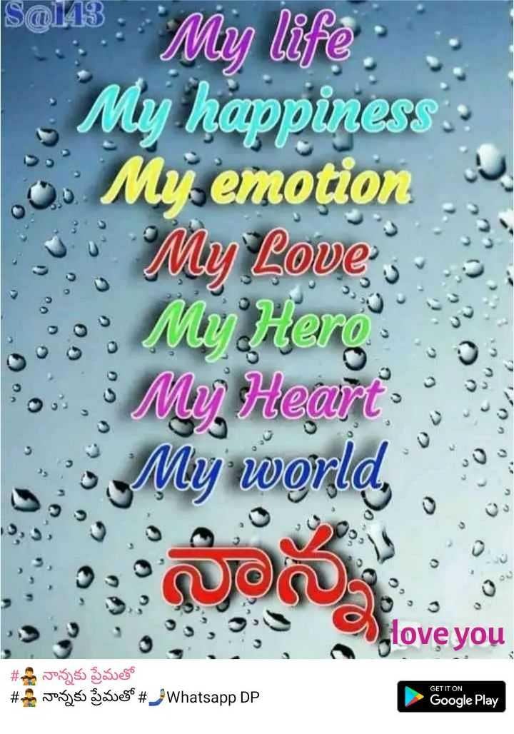 my dad is my hero - S @ 113 My life : My happiness My emotion My Love GOOOO Po My Heart MU Oolla , P . love you # # o , si Josjšo osuess Joggs Saveso # _ 9Whatsapp DP GET IT ON Google Play - ShareChat