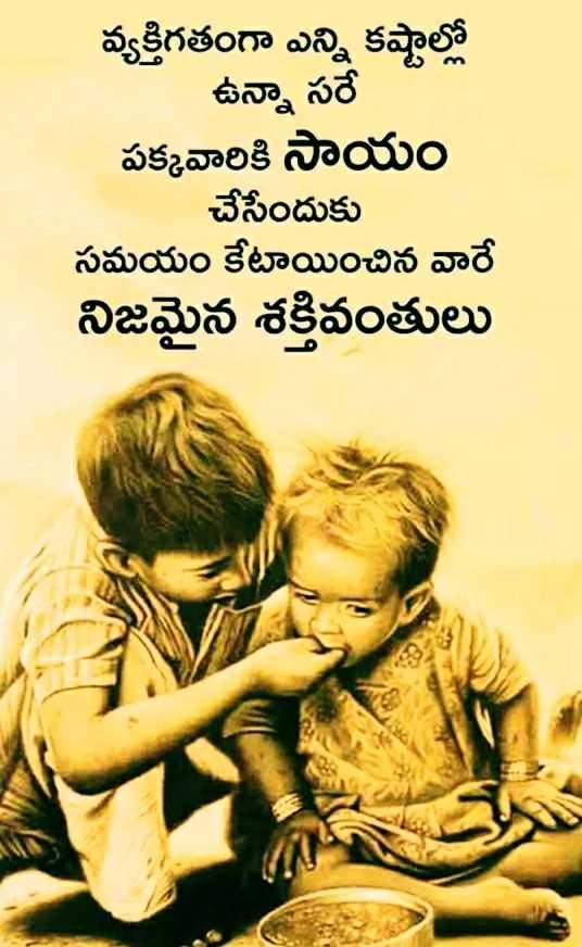 my feeling - వ్యక్తిగతంగా ఎన్ని కష్టాల్లో ఉన్నా సరే పక్కవారికి సాయం చేసేందుకు సమయం కేటాయించిన వారే నిజమైన శక్తివంతులు - ShareChat