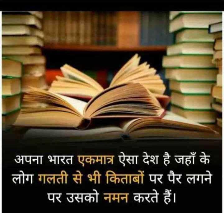 my india - अपना भारत एकमात्र ऐसा देश है जहाँ के लोग गलती से भी किताबों पर पैर लगने पर उसको नमन करते हैं । - ShareChat