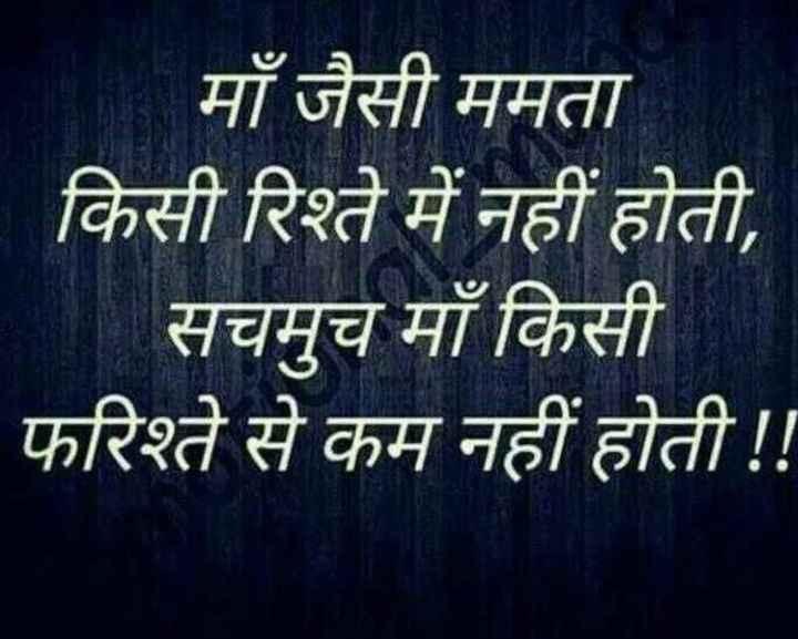my life - माँ जैसी ममता किसी रिश्ते में नहीं होती , सचमुच माँ किसी फरिश्ते से कम नहीं होती ! ! - ShareChat