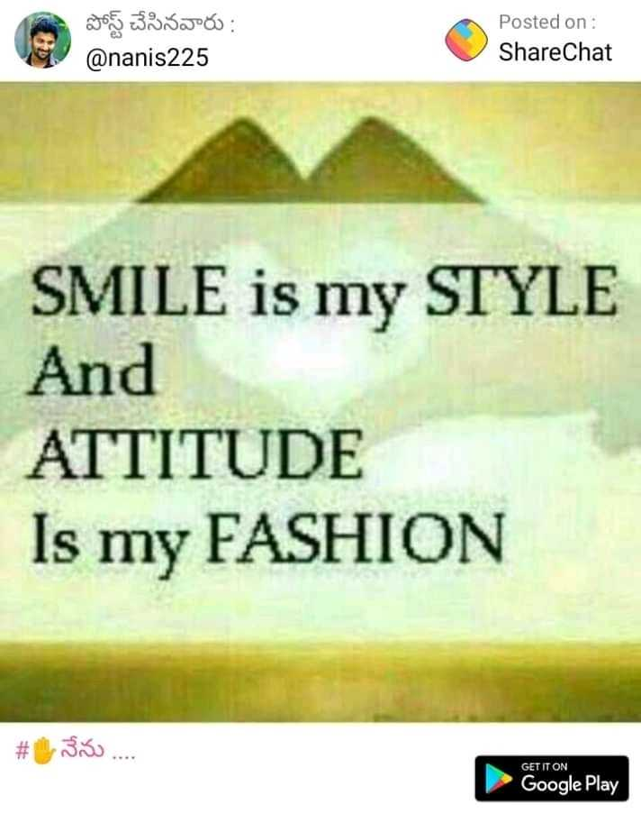 my style - పోస్ట్ చేసినవారు : @ nanis225 Posted on : ShareChat SMILE is my STYLE And ATTITUDE Is my FASHION # 350 . . . . . GET IT ON Google Play - ShareChat