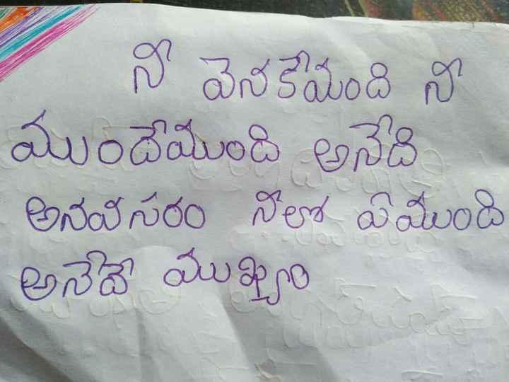 naa quotation - ని వెనక మంది ని మందేముంది అనేది అనవసరం నీలా మంది అనేది ముఖం - ShareChat