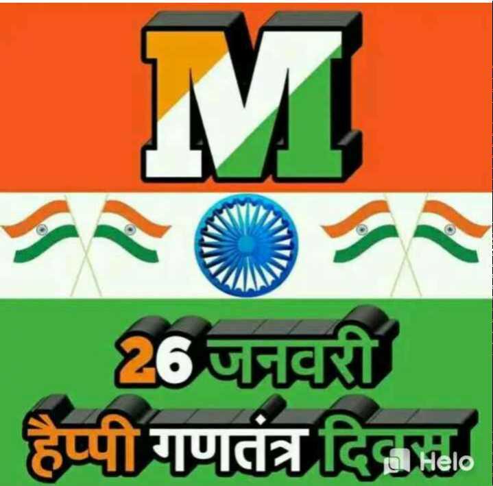 name art - M 26 जनवरी हैप्पी गणतंत्र दिवस - ShareChat