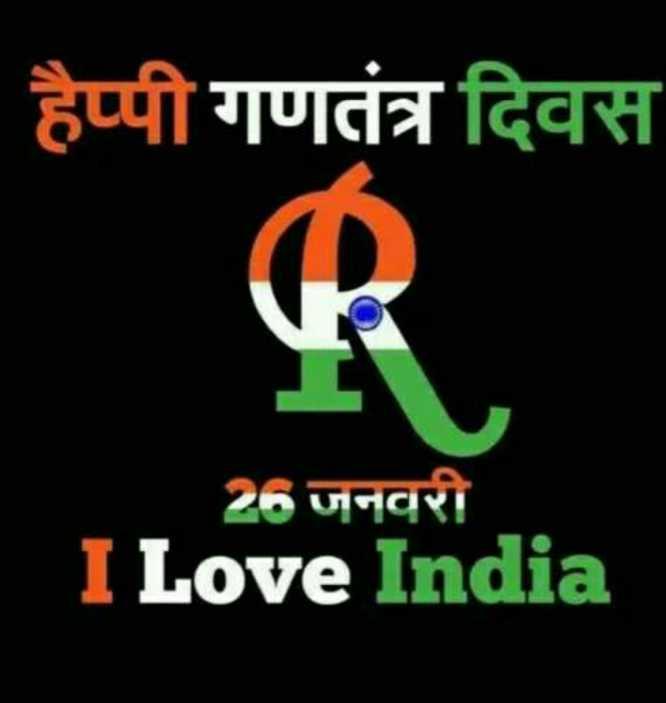 name art - हैप्पी गणतंत्र दिवस 26 जनवरी I Love India - ShareChat