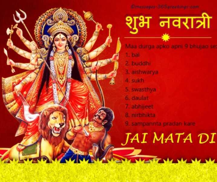 navratri😂😂😂😂 - messages 365greetings . com शुभ नवरात्री Maa durga apko apni 9 bhujao se : 1 . 2 . buddhi 3 . aishwarya 4 . sukh 5 . swasthya 6 . daulat 7 . abhijeet 8 . nirbhikta 9 . sampannta pradan kare JAI MATA DI - ShareChat
