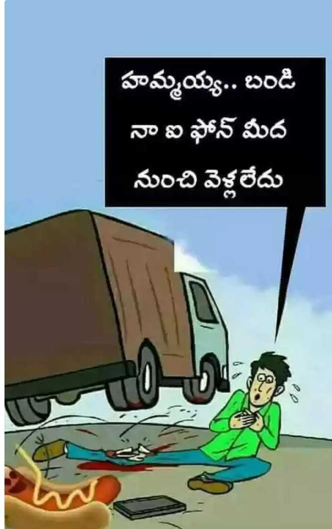 neti samajam - హమ్మయ్య . . బండి నా ఐ ఫోన్ మీద నుంచి వెళ్లలేదు - ShareChat