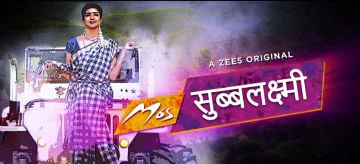 new movie - A ZEE5 ORIGINAL . सुब्बलक्ष्मी - ShareChat