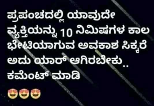 nimagondu prashne - ಪ್ರಪಂಚದಲ್ಲಿ ಯಾವುದೇ ವ್ಯಕ್ತಿಯನ್ನು 10 ನಿಮಿಷಗಳ ಕಾಲ ಭೇಟಿಯಾಗುವ ಅವಕಾಶ ಸಿಕ್ಕರೆ ಅದು ಯಾರ್ ಆಗಿರಬೇಕು . ಕಮೆಂಟ್ ಮಾಡಿ - ShareChat