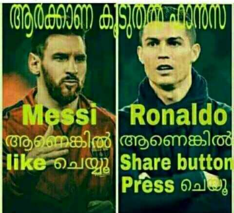 😍 njr vs lm10 vs cr7 - ആർക്കാണ് കൂടുതiaീർ ( സ Messi Ronaldo ആണെങ്കിൽ ആണെങ്കിൽ like 102 Share button Press Odlu ? - ShareChat