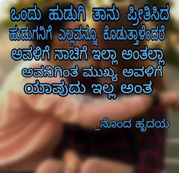 nonda manassu - ಕೆ ಒಂದು ಹುಡುಗಿ ತಾನು ಪ್ರೀತಿಸಿದ - ಹುಡುಗನಿಗೆ ಎಲ್ಲವನ್ನೂ ಕೊಡುತ್ತಾಳೆಂದರೆ ಅವಳಿಗೆ ನಾಚಿಗೆ ಇಲ್ಲಾ ಅಂತಲ್ಲಾ ಅವನಿಗಿಂತ ಮುಖ್ಯ , ಅವಳಿಗೆ ಯಾವುದು ಇಲ್ಲ ಅಂತ ನೊಂದ ಹೃದಯ - ShareChat