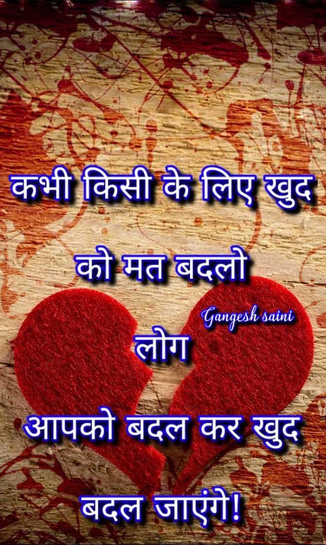 non veg joke - कभी किसी के लिए खुद को मत बदलो Gangesh saini लोग आपको बदल कर खुद बदल जाएंगे ! - ShareChat