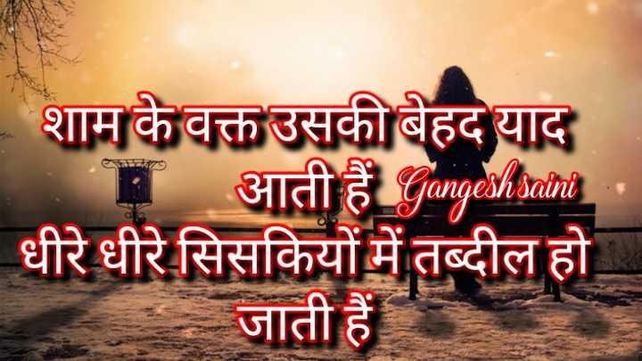 non veg joke - शाम के वक्त उसकी बेहद याद BT _ Gangesh Saini धीरे धीरे सिसकियों में तब्दील हो जाती हैं - ShareChat
