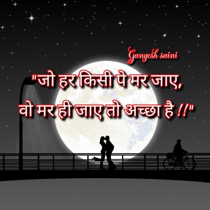 non veg joke - Gangesh saini जो हर किसी पेमर जाए , वो मर ही जाए तो अच्छा है ! ! - ShareChat