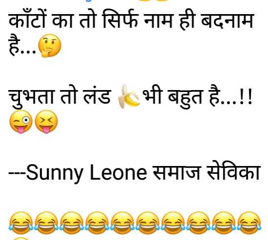 #nonveg joks - काँटों का तो सिर्फ नाम ही बदनाम चुभता तो भी बहुत है . . . ! ! - - Sunny Leone समाज सेविका eeeeeeeeee - ShareChat