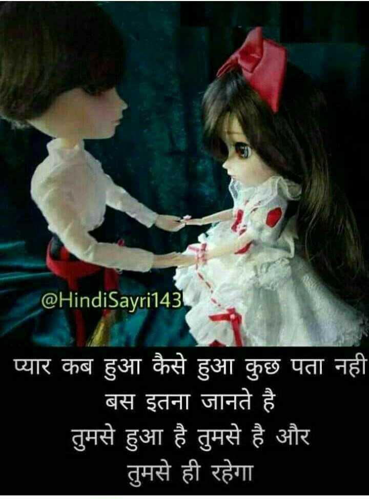 💔only for u💔 - @ HindiSayri1431 Hindi savi1434 1 प्यार कब हुआ कैसे हुआ कुछ पता नही बस इतना जानते है । तुमसे हुआ है तुमसे है और ' तुमसे ही रहेगा । f - ShareChat