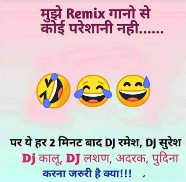 Please Smile 😉😉 - मये Remix गानो से कोई परेशानी नही . . . . . . मुबई परेशान पर ये हर 2 मिनट बाद DJ रमेश , DJ सुरेश Dj कालू , DJ लशण , अदरक , पुदिना करना जरुरी है क्या ! ! ! . - ShareChat