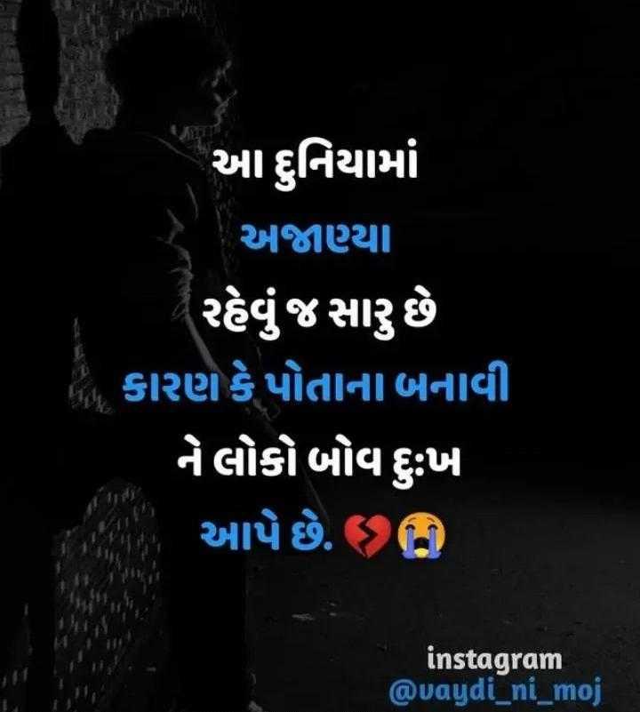 prem ni vaato - આ દુનિયામાં અજાણ્યા રહેવું જ સારુ છે કારણ કે પોતાના બનાવી ને લોકો બોવ દુઃખ આપે છે . શું છે instagram @ uaydi _ ni _ moj - ShareChat