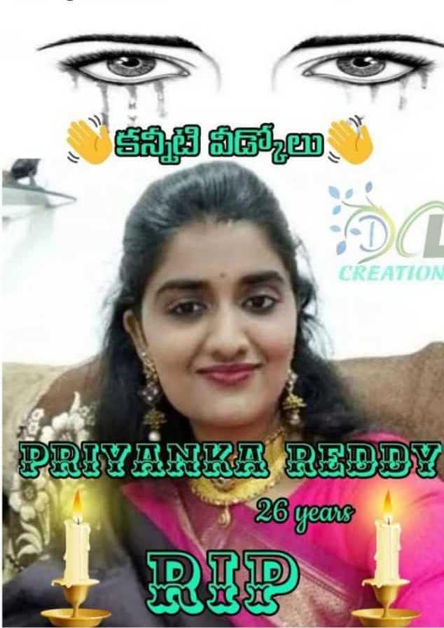 priyanka reddy 😔😔😔 - Sau seizo CREATION PRIYANKA REDDY 26 years - ShareChat