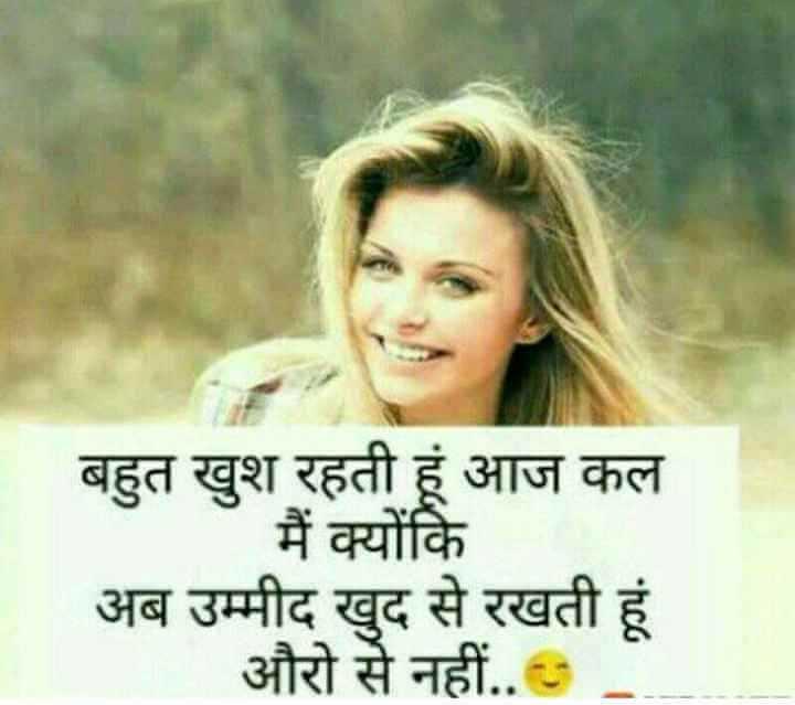 Pyar Tune kya kiaa 😍😍 - बहुत खुश रहती हूं आज कल ' मैं क्योंकि अब उम्मीद खुद से रखती हूं औरो से नहीं . . - ShareChat