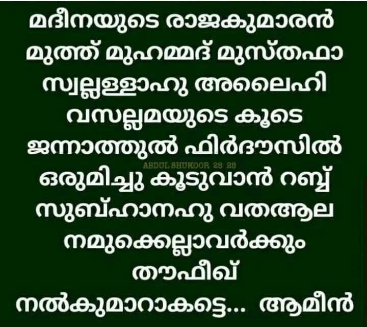 🌙rabee'ul avval🌙 - ' മദീനയുടെ രാജകുമാരൻ മുത്ത് മുഹമ്മദ് മുസ്തഫാ ' സ്വല്ലള്ളാഹു അലൈഹി - വസല്ലമയുടെ കൂടെ ജന്നാത്തുൽ ഫിർദൗസിൽ ഒരുമിച്ചു കൂടുവാൻ റബ്ബ് സുബ്ഹാനഹു വതആല ' നമുക്കെല്ലാവർക്കും - തൗഫീഖ് ' നൽകുമാറാകട്ടെ . . . ആമീൻ ABDUL SHUKOOR 28 28 - ShareChat