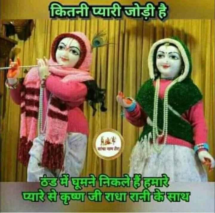 radha krishna - कितनी प्यारी जोड़ी है सांचा नामलेर ठंड में घूमने निकले हैं हमारे प्यारे से कृष्ण जी राधा रानी के साथ - ShareChat