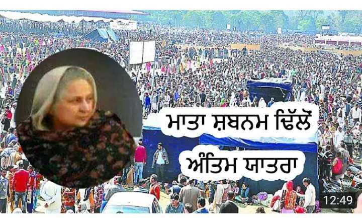 radha swami ji - ਮਾਤਾ ਸ਼ਬਨਮ ਢਿੱਲੋਂ ਨੇ ਅੰਤਿਮ ਯਾਤਰਾ 12 : 49 - ShareChat