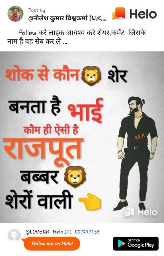 rajput rajputana😍😘😘😘😘 - Post by @ नीलेश कुमार विश्वकर्मा ( N . K . . . follow करे लाइक आवश्य करे शेयर , कमेंट जिसके नाम है वह सेब कर ले . . . शेर कौम ही ऐसी है शोक से कौन बनता है भाई राजपूत - बब्बर शेरों वाली N . R . V . 1 - 1 u @ LOVEKR ID : 007277133 Follow me on ! GET IT ON Google Play Google Play - ShareChat