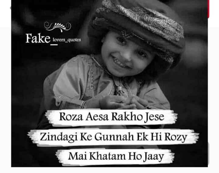 ramzan kareem - Fake lovers _ quotes lovers _ quotes Roza Aesa Rakho Jese Zindagi Ke Gunnah Ek Hi Rozy Mai Khatam Ho Jaay - ShareChat