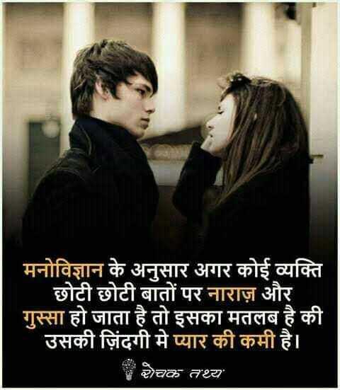 rochak jankari - मनोविज्ञान के अनुसार अगर कोई व्यक्ति छोटी छोटी बातों पर नाराज़ और गुस्सा हो जाता है तो इसका मतलब है की उसकी जिंदगी में प्यार की कमी है । चक तथ्य - ShareChat