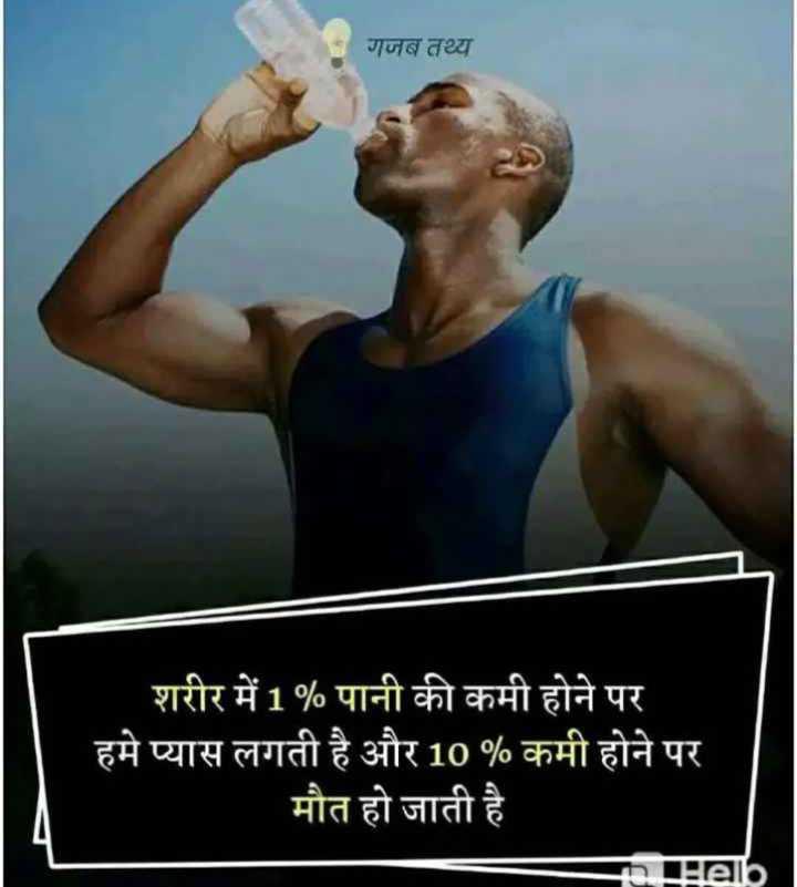 rochak thatya - गजब तथ्य शरीर में 1 % पानी की कमी होने पर हमे प्यास लगती है और 10 % कमी होने पर मौत हो जाती है Velb - ShareChat