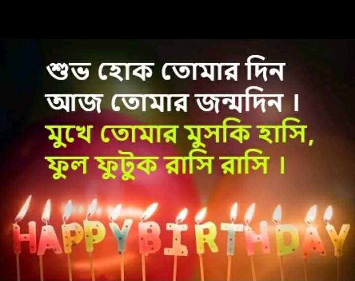 romantic videos - শুভ হােক তােমার দিন । আজ তােমার জন্মদিন । মুখে তােমার মুসকি হাসি , ফুল ফুটুক রাসি রাসি । দরকার - ShareChat