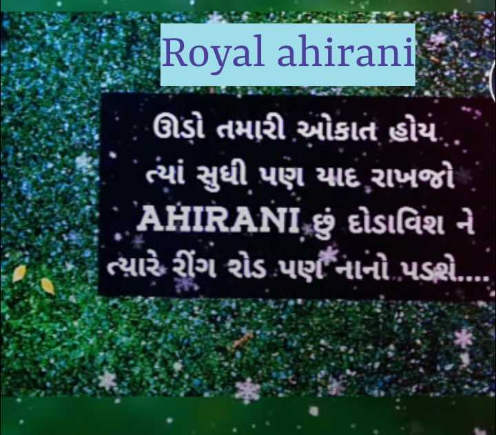 royal ahirani - Royal ahirani ' ઊડો તમારી ઓકાત હોય . . ' ત્યાં સુધી પણ યાદ રાખજો AHIRANI E kisilaat ત્યારે રીંગ રોડ પણ * નાનો પડશે . ... - ShareChat