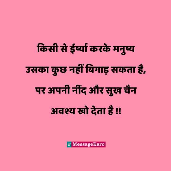 sacchi or acchi baat - किसी से ईर्ष्या करके मनुष्य उसका कुछ नहीं बिगाड़ सकता है , पर अपनी नींद और सुख चैन अवश्य खो देता है ! ! # MessageKaro - ShareChat