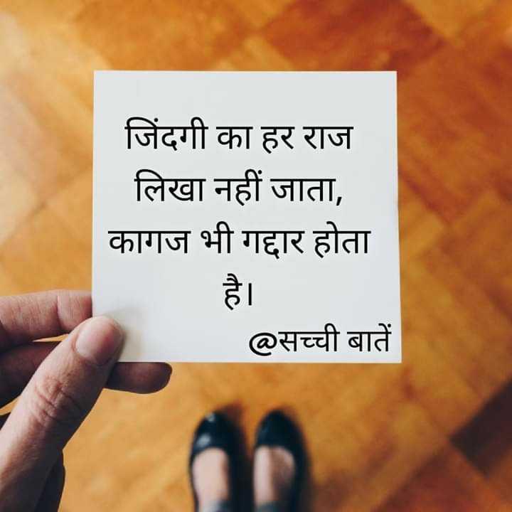 sachi baate - जिंदगी का हर राज लिखा नहीं जाता , कागज भी गद्दार होता @ सच्ची बातें - ShareChat