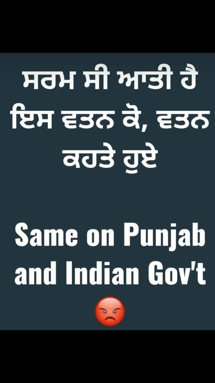 💔💔💔 sad 💔💔💔 -   ਸਰਮ ਸੀ ਆਤੀ ਹੈ ਇਸ ਵਤਨ ਕੋ , ਵਤਨ ਕਹਤੇ ਹੁਏ Same on Punjab and Indian Gov ' t - ShareChat