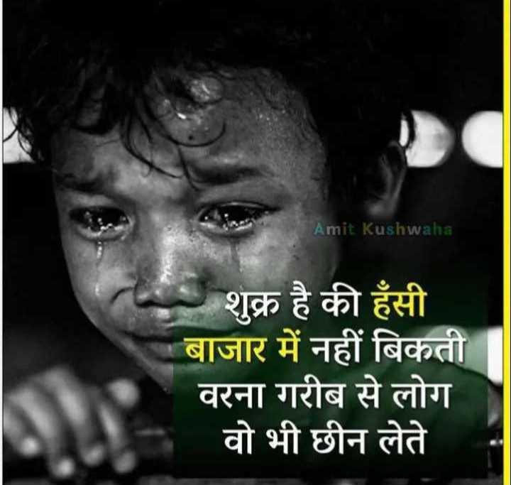 😥😥😥😥😥sad😭😭😭 - Amit Kushwaha शुक्र है की हँसी बाजार में नहीं बिकती वरना गरीब से लोग वो भी छीन लेते - ShareChat