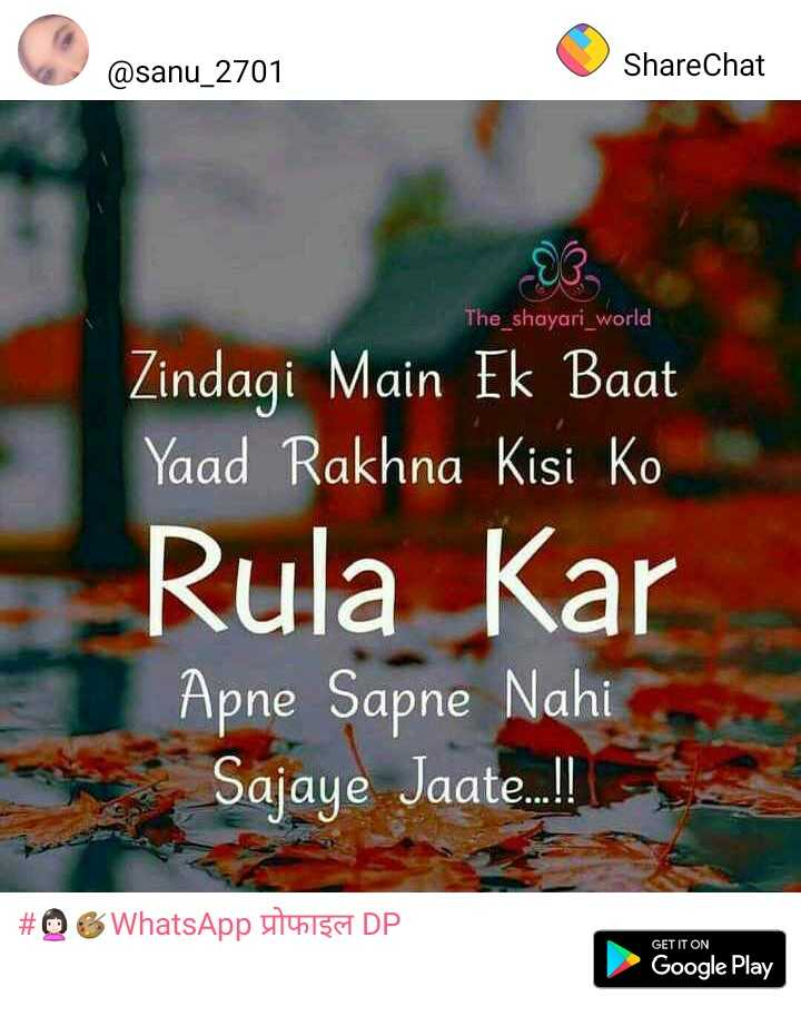 sad feeling 😔 - @ sanu _ 2701 ShareChat The shayari _ world Zindagi Main Ek Baat Yaad Rakhna Kisi Ko Rula Kar Apne Sapne Nahi Sajaye Jaate . . ! ! # 0 GWhatsApp nişs DP GET IT ON Google Play - ShareChat